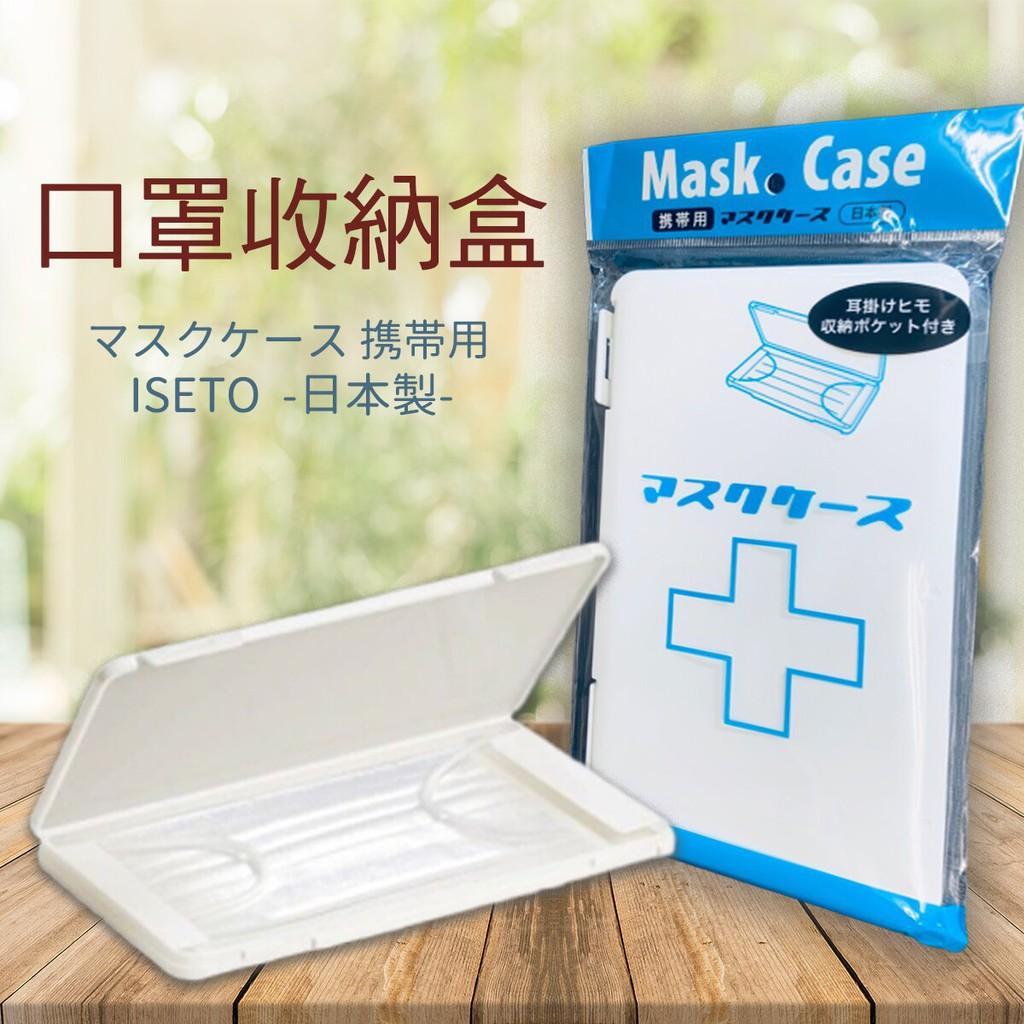 日本製 伊勢藤 素面口罩盒