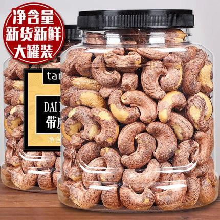買一斤送半斤共750g淨含量大顆粒腰果 帶皮大腰果仁500g原味散裝紫皮堅果幹果零食整箱5斤鹽焗越南幹貨