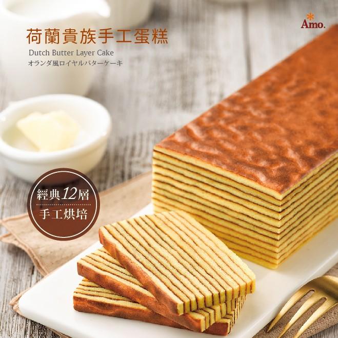 Amo阿默蛋糕  荷蘭手工貴族 日本經典乳酪 日本真咖啡 蜂蜜千層 法國奎絲特香橙 瑪麗皇后 代購