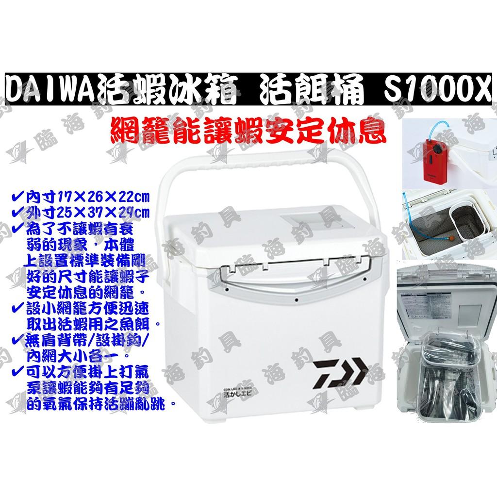 臨海釣具 24H營業 DAIWA 活蝦冰箱 養蝦桶 活餌桶 S1000X 前打 釣魚冰箱