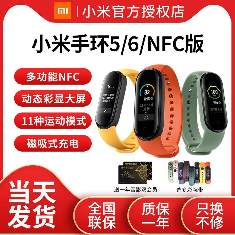 現貨小米手環5智慧6NFC版心率監測藍牙運動防水計步支付寶天氣心率睡眠手錶5NFC版手環4官方原裝小米手環6