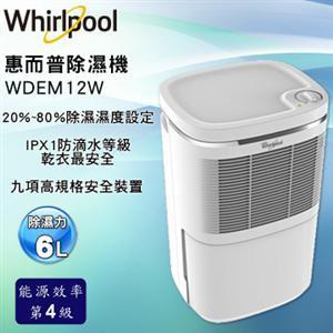 Whirlpool惠而浦6L節能除濕機 WDEM12W