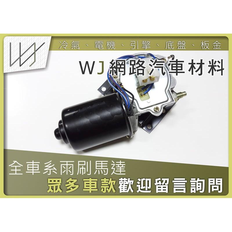 【WJ網路汽車材料】雨刷馬達 TOYOTA ZACE 瑞獅 -98 台全型 另有啟動馬達 發電機 鼓風機 風扇 高壓線