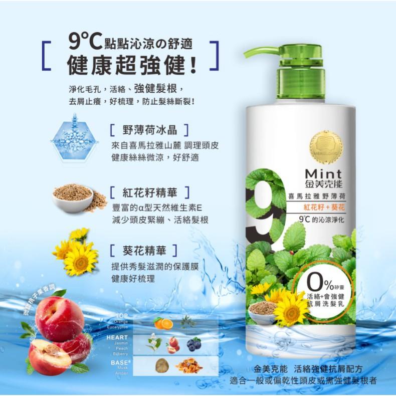 50年專研~新品~金美克能抗屑洗髮乳750ml(強健配方) 9°C沁涼淨化