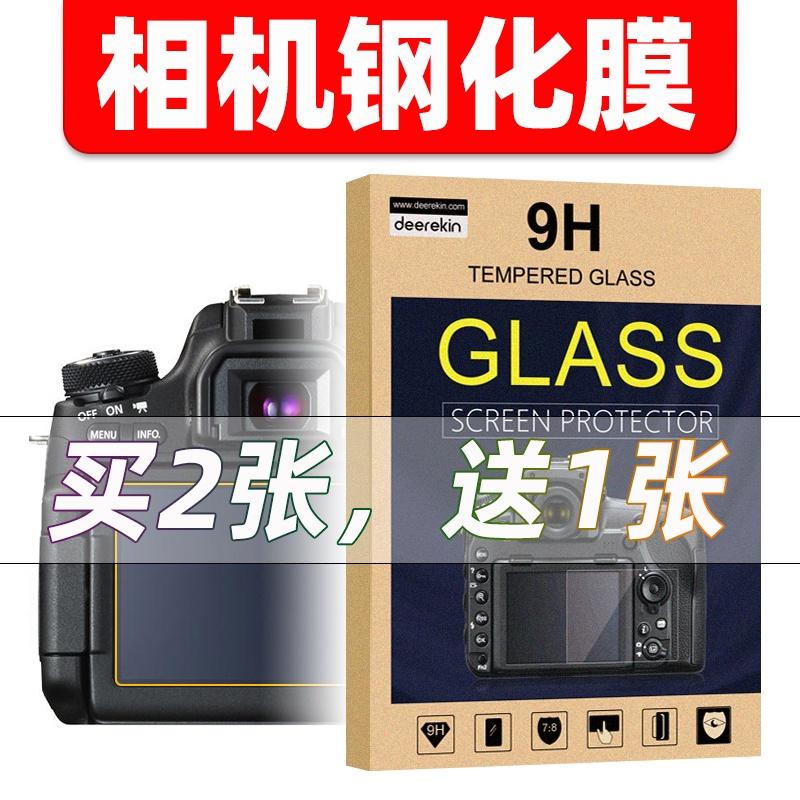 高清鋼化膜for松下LX10屏幕保護膜 LX15 LX7 LX5 ZS80 TZ95玻璃膜
