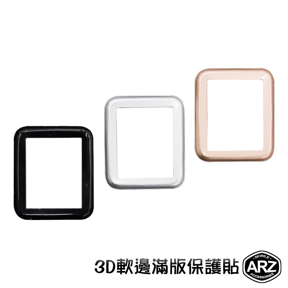 3D軟邊滿版保護貼 Apple Watch 3 2 螢幕保護膜 38mm 42mm蘋果手錶 不碎邊 曲面包邊貼膜 ARZ