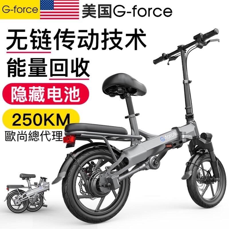 美國G-force G14電動折疊無鏈條腳踏車 大馬力48V400W變頻高速電機 助力續航250公里