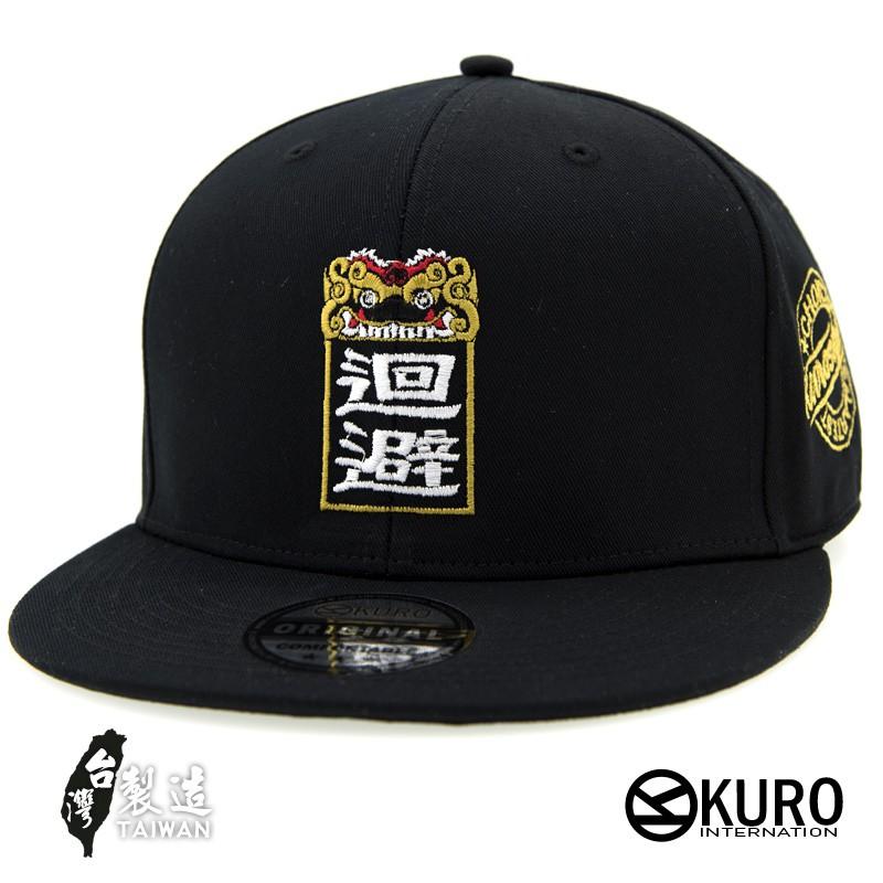 KURO-SHOP設計款-文創商品迴避潮流板帽-棒球帽(可客製化電繡)