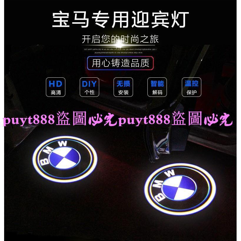 BMW E70 E71 F15 F16 F34 F36 F45 F46 LED 投影照地燈 門燈 迎賓燈 直上免修改專用