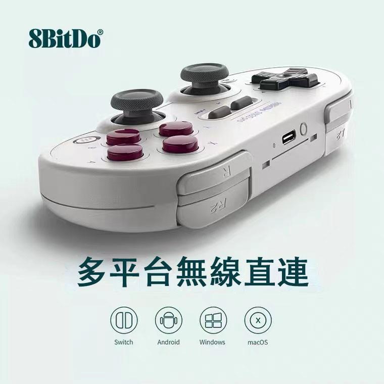 8Bitdo 八位堂控制器  NS Switch 無線 藍芽 連發 體感 震動 手把 SN30 PRO M30
