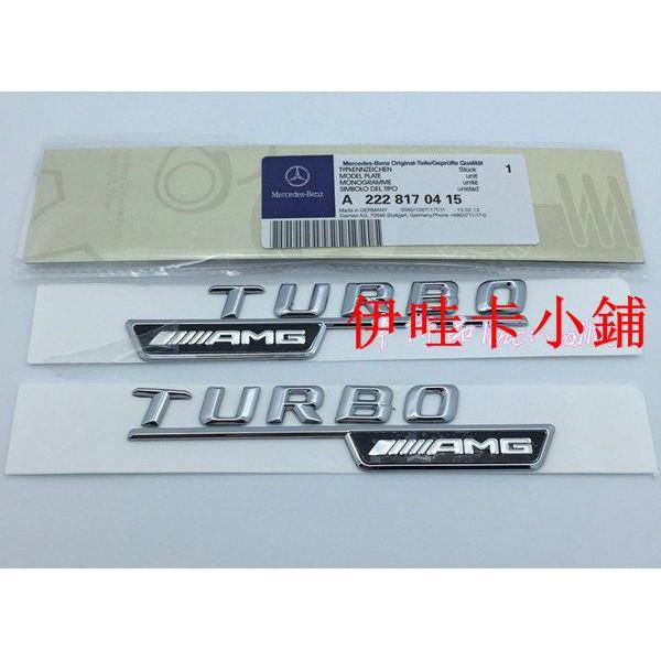 滿199發 原廠Benz賓士amg turbo字母標葉子板貼標W203 204 205 210 W211 212 219