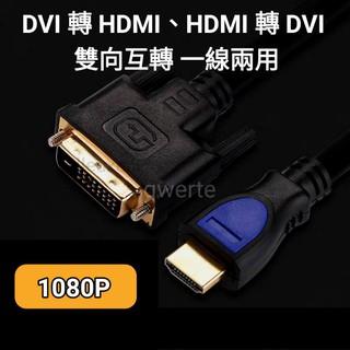 DVI轉HDMI傳輸線 HDMI轉DVI 轉換線 雙向傳輸 支援1080P 訊號線D 彰化縣