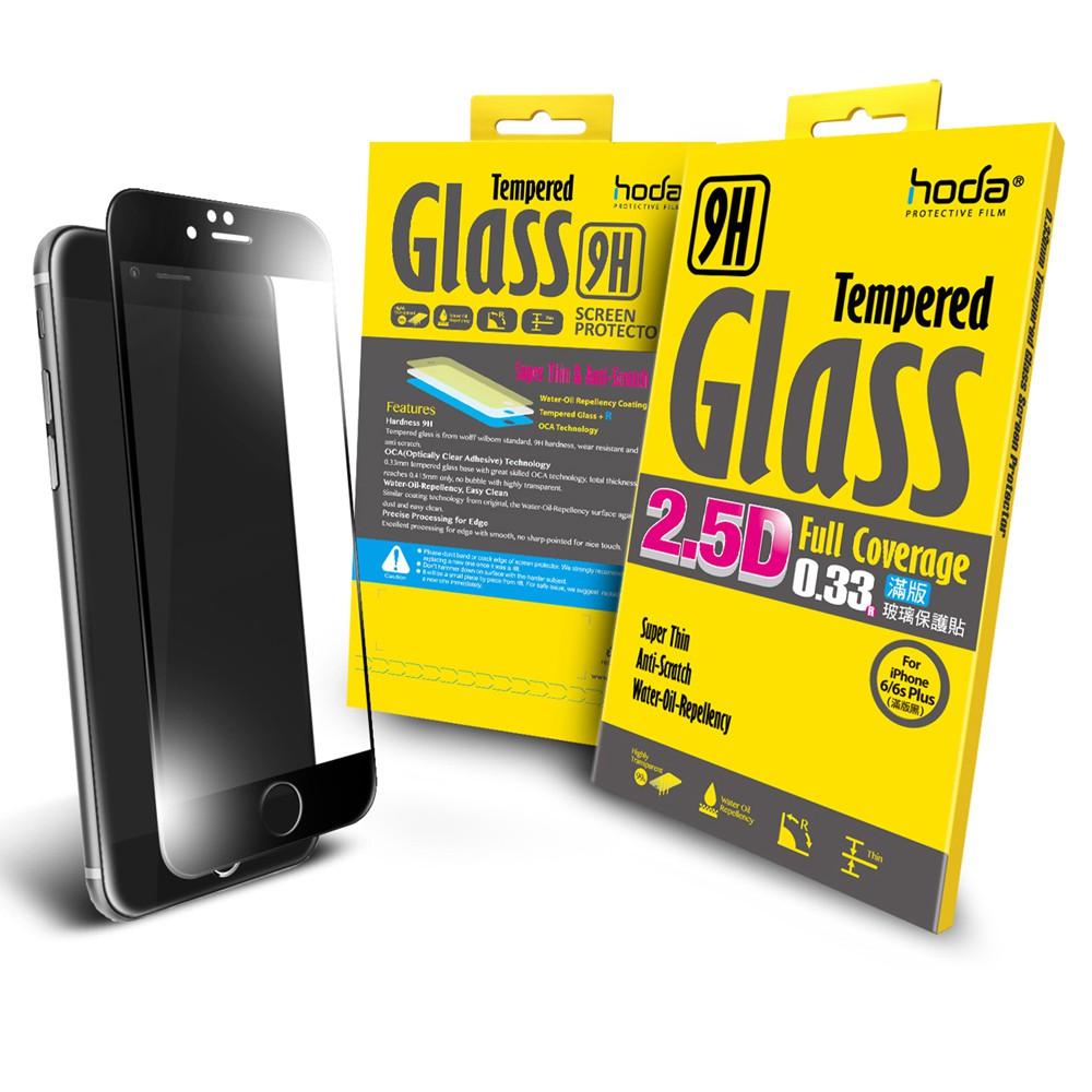 hoda iPhone 6/6s Plus 5.5吋 2.5D高透光滿版9H鋼化玻璃保護貼