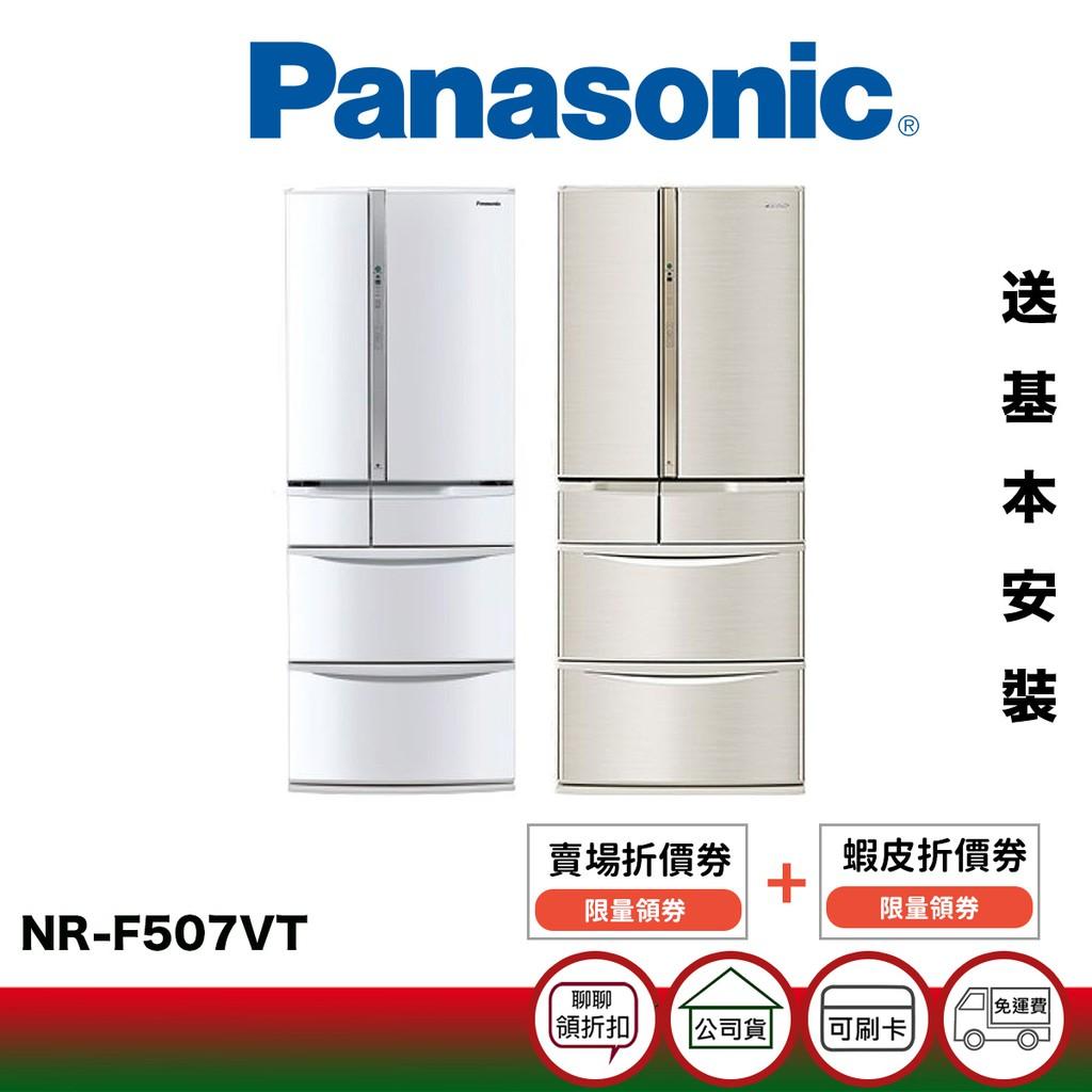 Panasonic 國際 NR-F507VT 501L 六門 變頻 電冰箱 日本製
