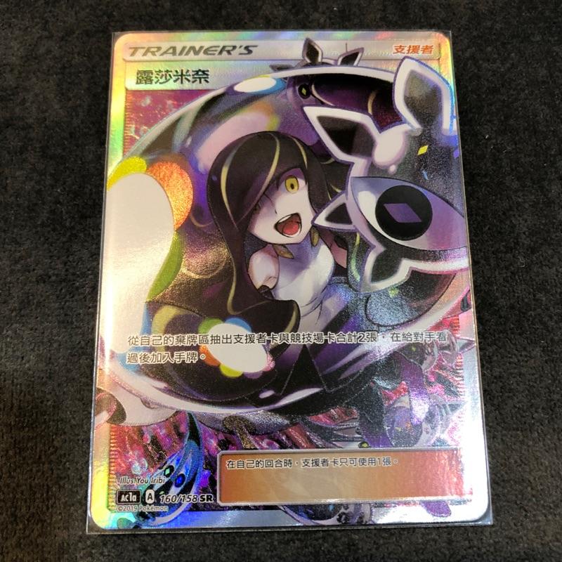 Pokémon TCG 神奇寶貝 寶可夢 PTCG 中文版 露莎米奈 全圖人物