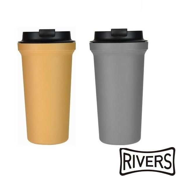 【日本Rivers】雙層隨行杯2件組 390ml SOLID 野餐 外出《屋外生活》