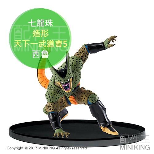 日本代購 日版金證 七龍珠 造型 造形 天下一武道會5 SC BIG 其之六 西魯 賽魯 動漫 公仔 模型