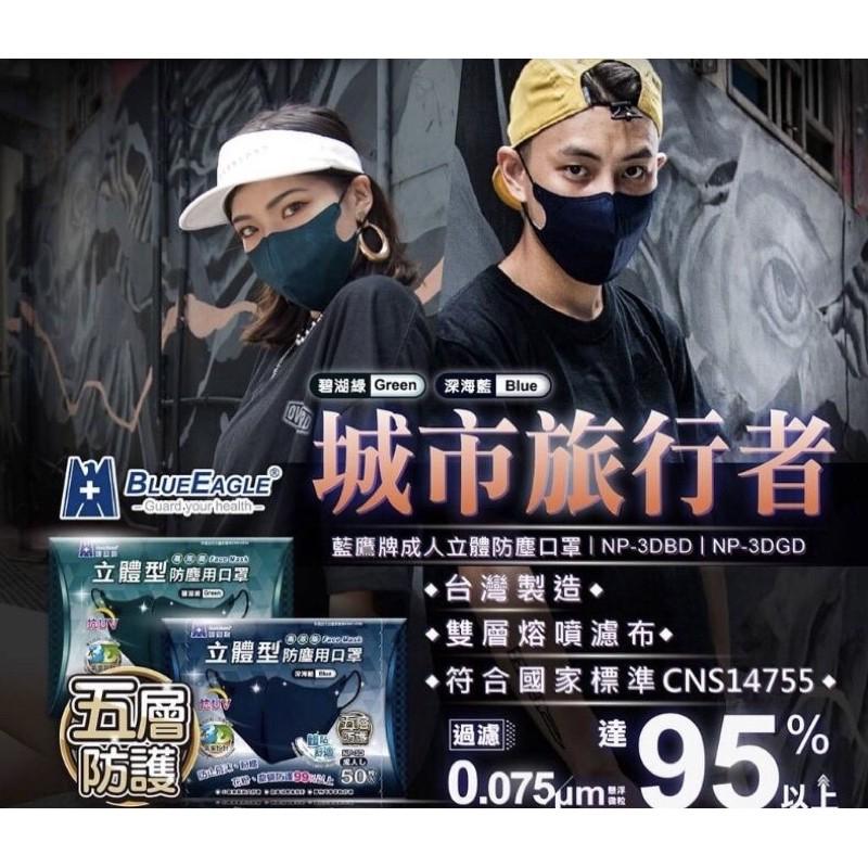 台灣製藍鷹牌成人立體型N95防塵口罩 五層防護 抗UV款#深海藍色#碧湖綠色#