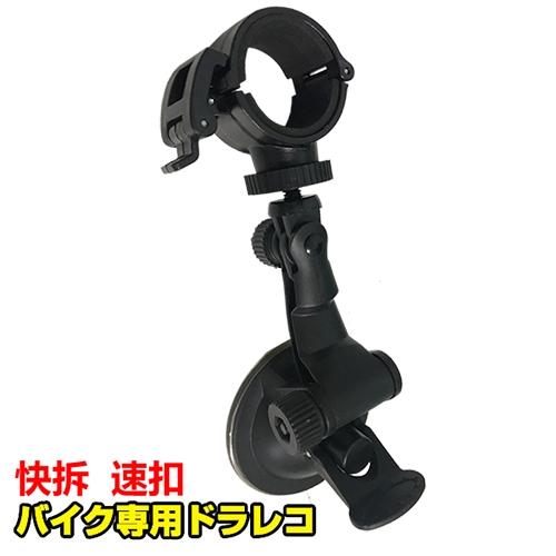 Mio MiVue M777 M738D M775 M650 M555金剛王快拆座行車紀錄器支架固定架行車記錄器車架吸盤
