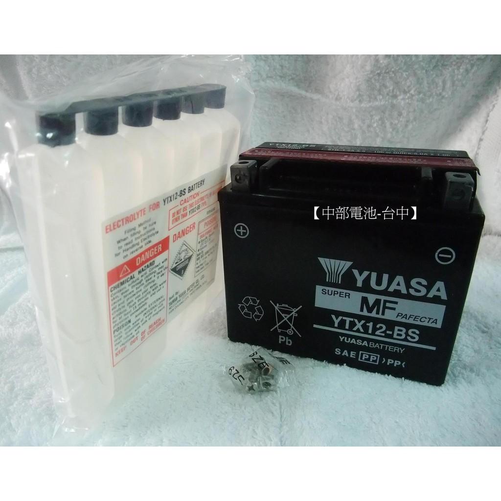 【中部電池-台中】YTX12-BS 機車電瓶湯淺YUASA 通用GTX12-BS 12號 ytx12BS 重型機車電池