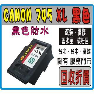 (持空匣享優惠價) Canon PG 745 XL 黑色 環保 墨匣 40/ 41/ 810/ 741/ 740/ 746/ 811 高雄市