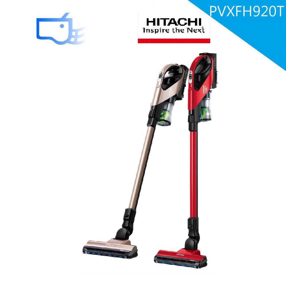 HITACHI日立 直立/手持兩用式 無線充電吸塵器 PVXFH920T【上位科技】