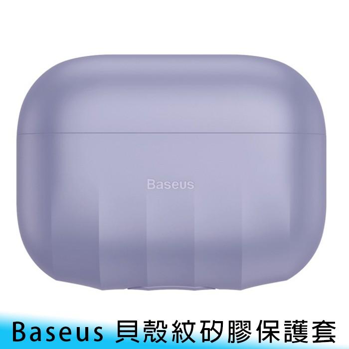 【台南/面交】Baseus/倍思 AirPods Pro 貝殼紋 霧面 矽膠/TPU 防滑/防撞/防摔 保護套