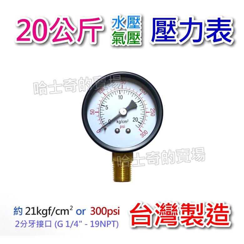 【台灣製造】20公斤 水壓表 氣壓表 20KG 水壓計 壓力計 壓力監測 風壓 試水壓力表 試水壓力錶 測試水壓 測水壓
