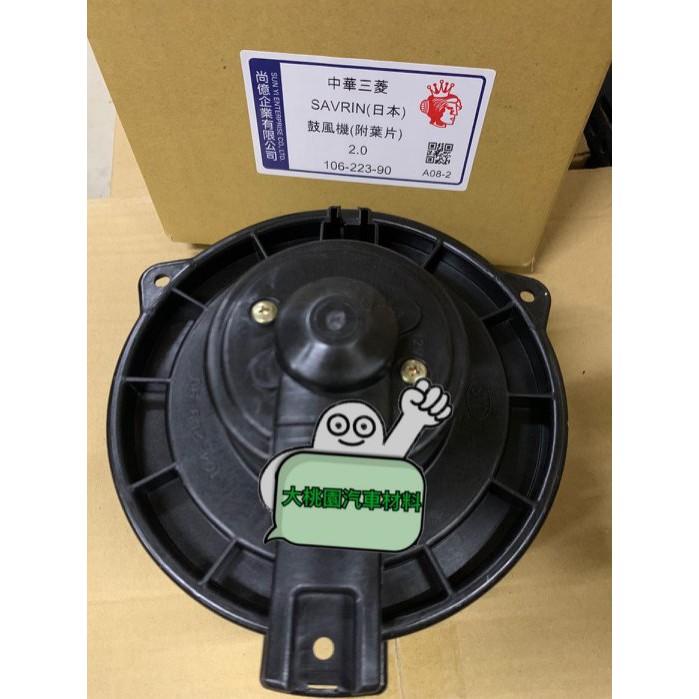 ➶大桃園汽車材料➶ MITSUBISHI 三菱 SAVRIN 鼓風機馬達 含葉片 風箱馬達 幸福力 正廠型 日本馬達