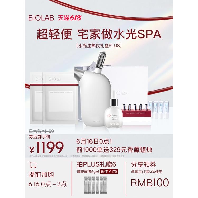 BIOLAB聽研注氧儀家用手持納米噴霧美容院臉部高壓無針水光導入儀