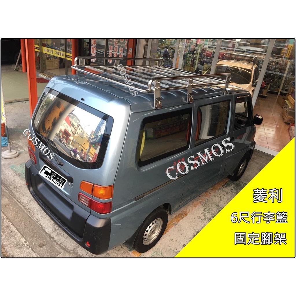 【不銹鋼車頂架】樓梯架/橫桿  A180/A190/FREECA/space gear/菱利/威力/得利卡/瑞獅/好幫手