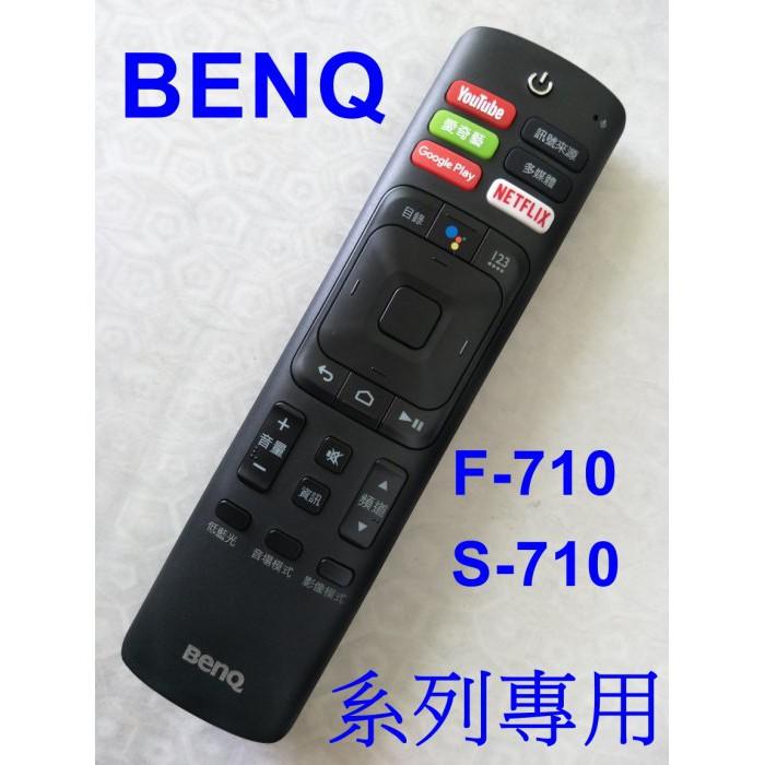 BENQ 遙控器 專用 F55-710 , F65-710 , S55-710 , S65-710