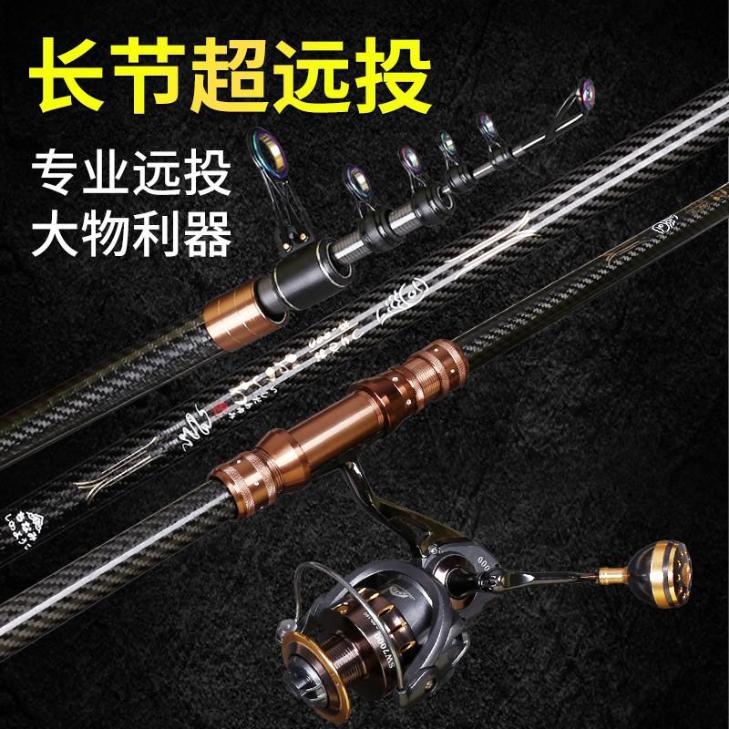 😍😍遠投竿超硬日本進口碳素海竿拋竿長節海釣竿錨魚竿海桿漁具套裝