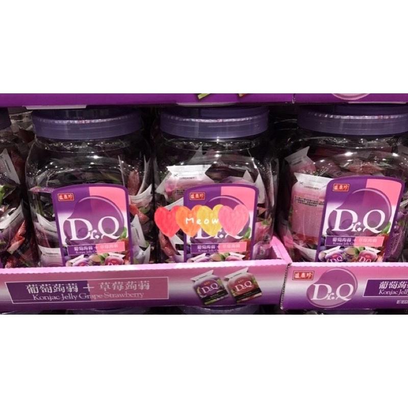 Costco好市多代購 盛香珍蒟蒻果凍 葡萄蒟蒻+草莓蒟蒻1860克/桶