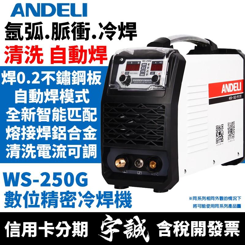 【宇誠】ANDELI安德利WS-250數位精密冷焊機氬焊機變頻式電焊機銲脈衝冷焊低溫薄板焊接焊銅模具TIG鋁合金焊接機
