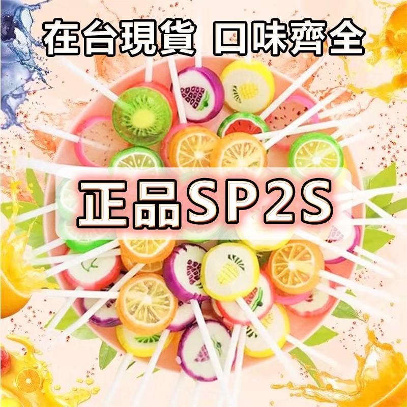 批發 LANA 發光 糖果【CYONE】TES【SP2】全口味彩虹糖 水果糖 relx 通用悅刻一代 正品保證 口味十足