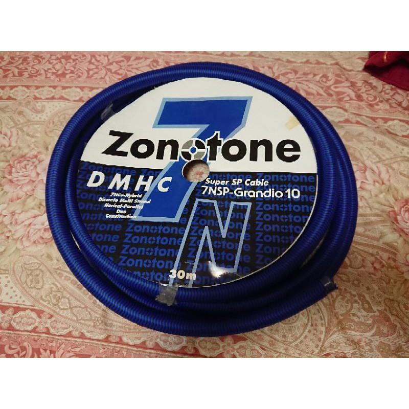 Zonotone Grandio 10 PCOCC 次旗艦 喇叭線 7米 裸線 含分線環