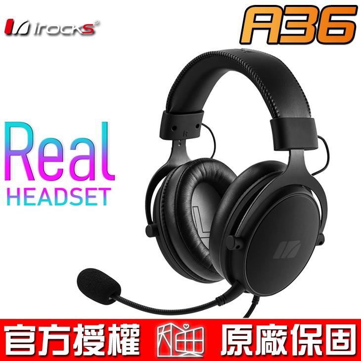 irocks 艾芮克 A36 Real 耳罩式 電競耳麥 Hi-Res等級 耳機麥克風 IRA36