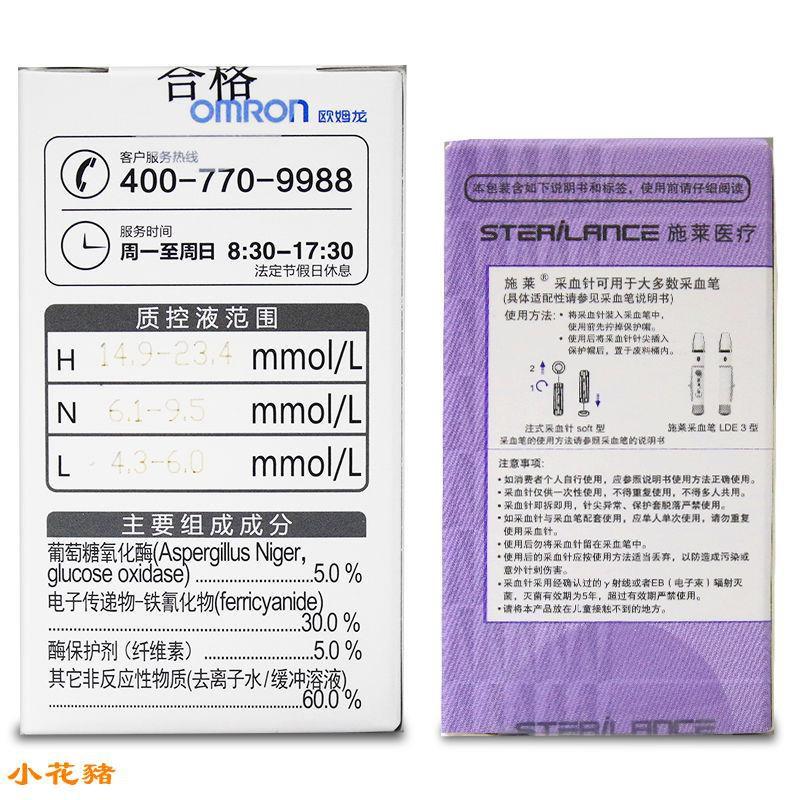 歐姆龍 血糖試紙AS1適用于HGM-111/112/114血糖儀 家用全自動 免調碼