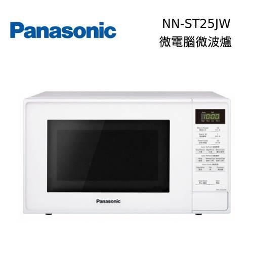 【領券再折】PANASONIC 國際 NN-ST25JW 20公升 微電腦定頻微波爐 NNST25JW