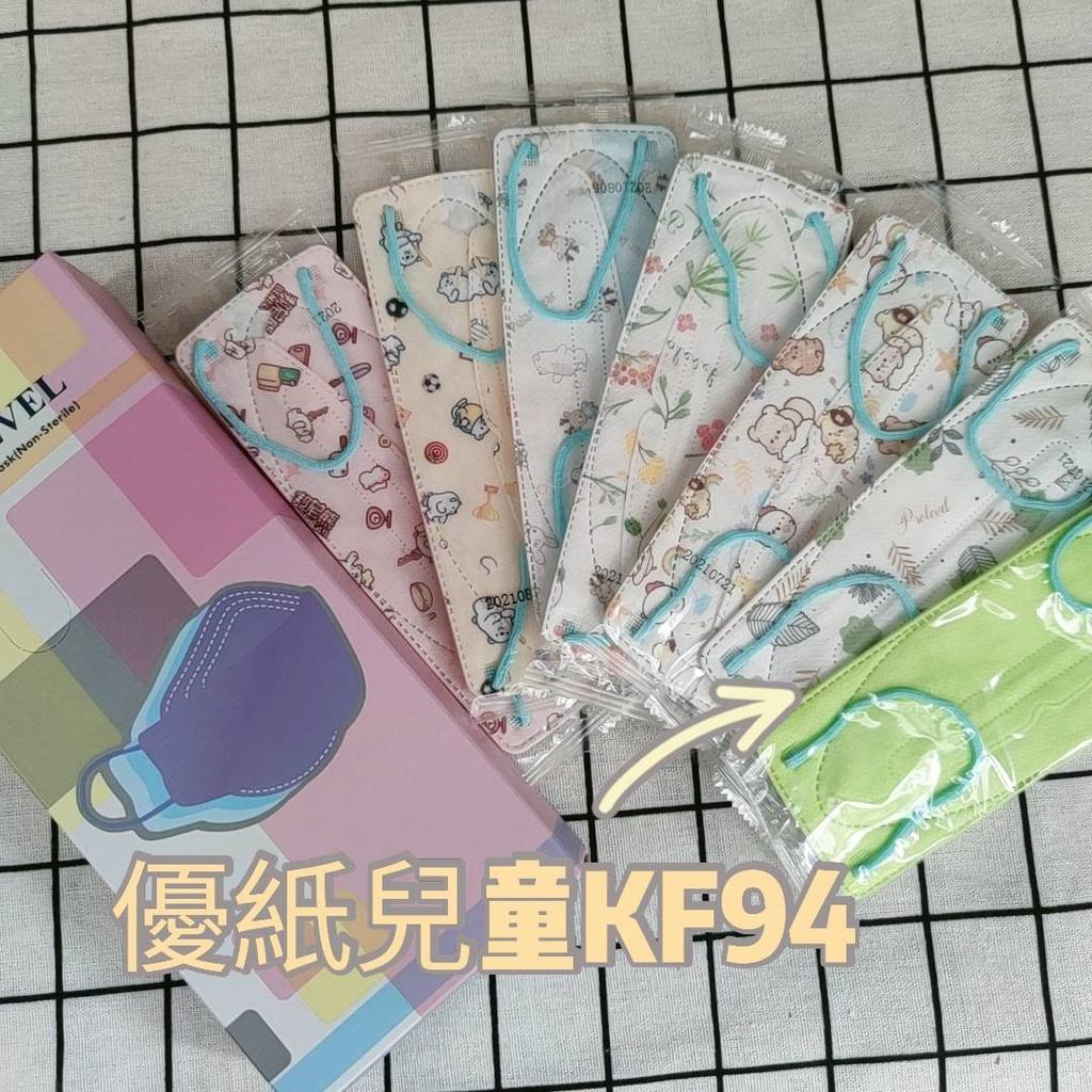 台灣優紙 KF94魚型口罩 醫用口罩 單片包裝👍台灣製  KF94魚型口罩 立體口罩不沾妝口罩 mart