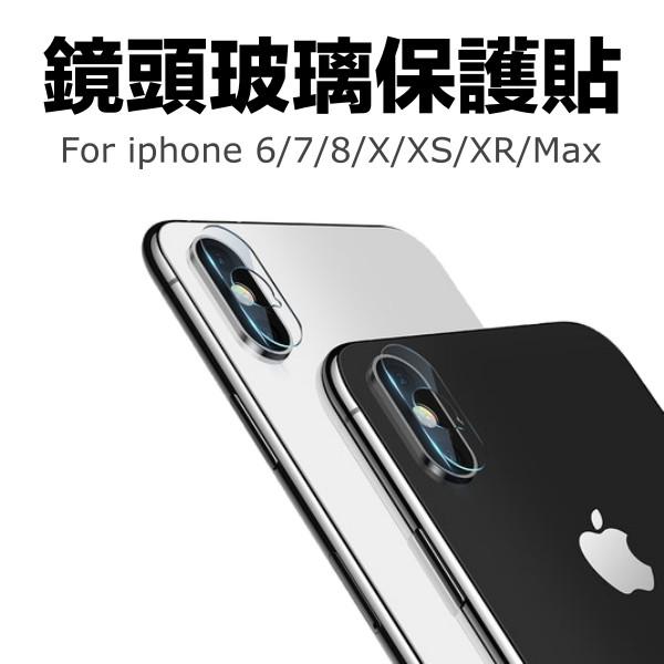 鏡頭 玻璃保護貼 iPhone 11 Xs X Xr Max 8 i7 plus i8 PRO 鏡頭鋼化膜 鏡頭玻璃貼