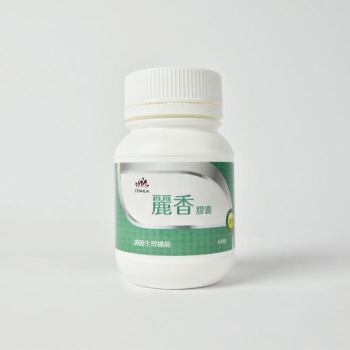 【憶兒YiEr】代購天華國際生技➪麗香(前東震名 香帥)