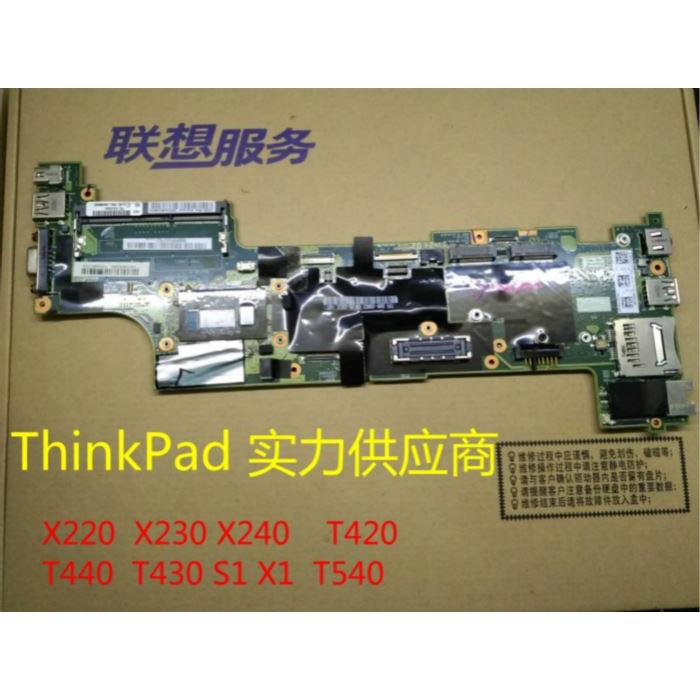 裝機首選~聯想ThinkPad X240 X240S X230 X230S X220T主機板i3 i5 i7全新