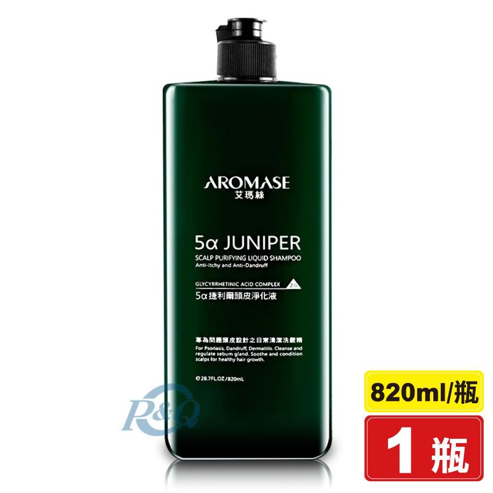 艾瑪絲 AROMASE 5α捷利爾頭皮淨化液 820ml/瓶 專品藥局 【2007476】