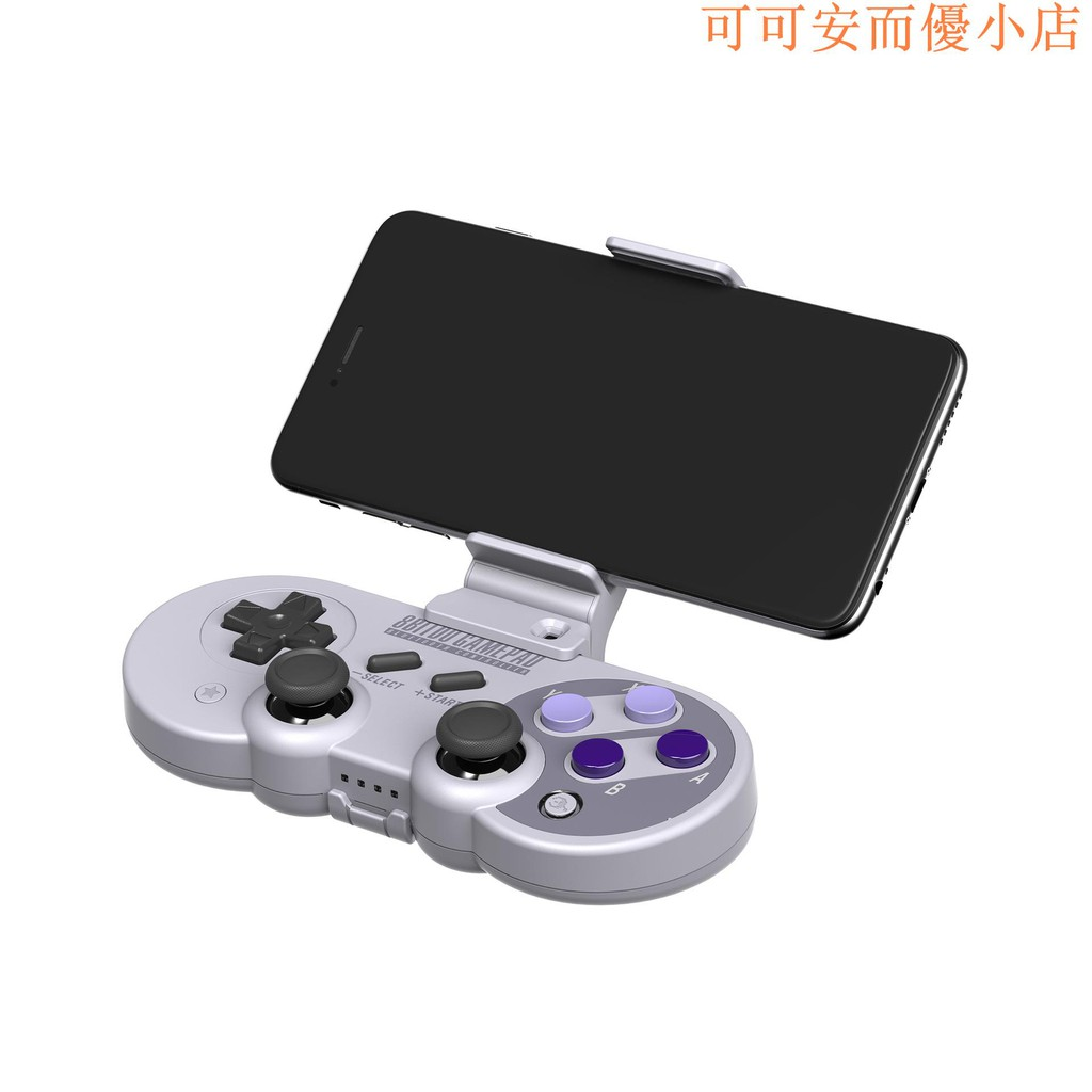 【滿減免運】8Bitdo八遊戲手柄支架 位堂X機甲可拉伸手機支架/可可安