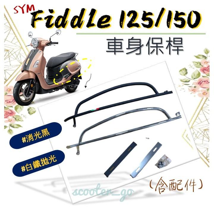 SYM Fiddle 125 150 DX 側保桿 前保桿 Fiddle 保桿 前土除 白鐵 消光黑 Fiddle125