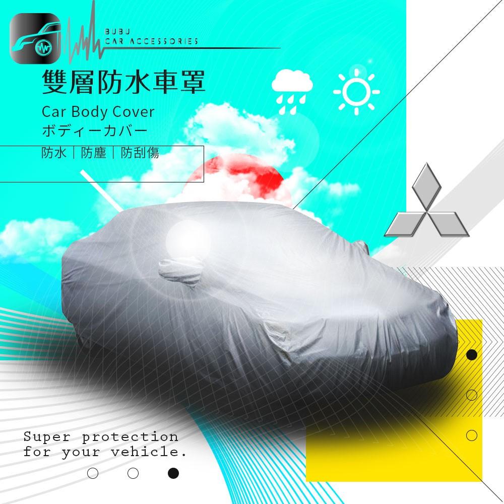 102【雙層防水車罩-加大】汽車車罩 三菱 Freeca Outlander ZINGER PAGERO三門