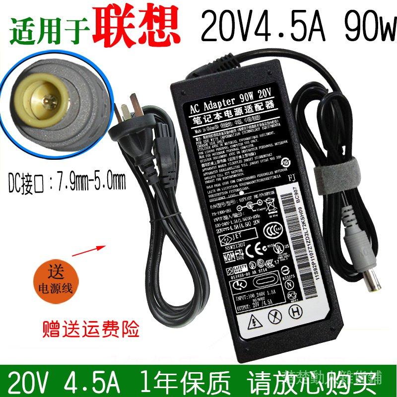 EhoY 聯想Thinkpad X201i X61 X220筆記本X200 X230電源適配器充電器線