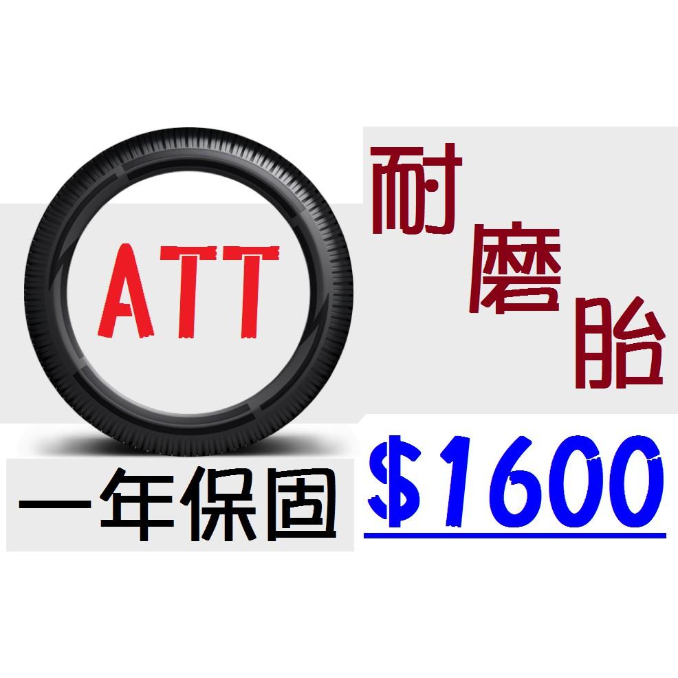 【ATT輪胎部】225/40/18 (235 245 255 265=35 40 45 50 55=18 19